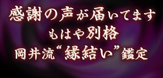 岡井流'縁結い'鑑定