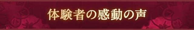 岡井浄幸・言魂∞縁結い鑑定